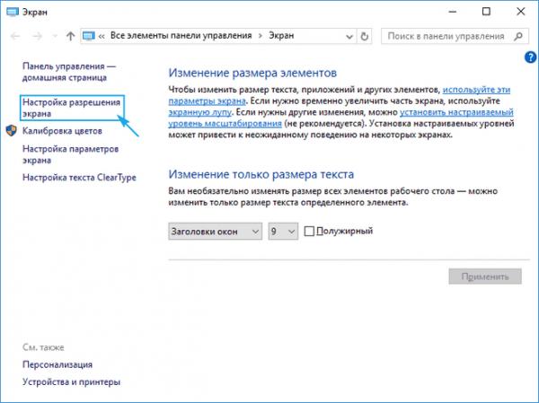 Содержимое параметров экрана