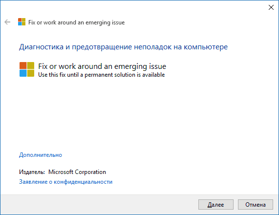 Окно диагностики неполадок на компьютере