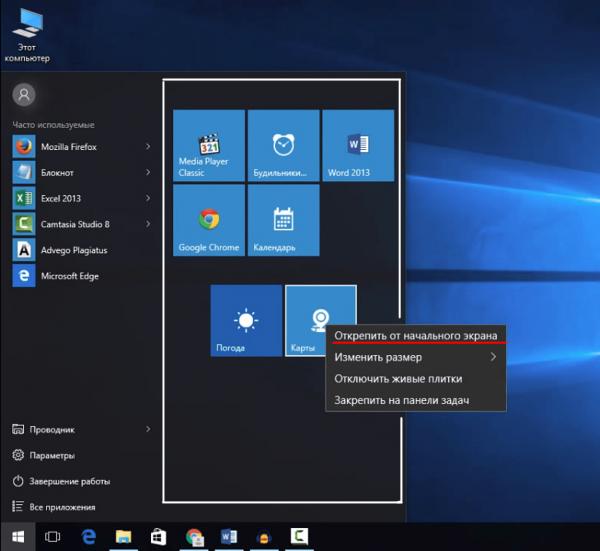 Плиточная область в меню «Пуск» Windows 10