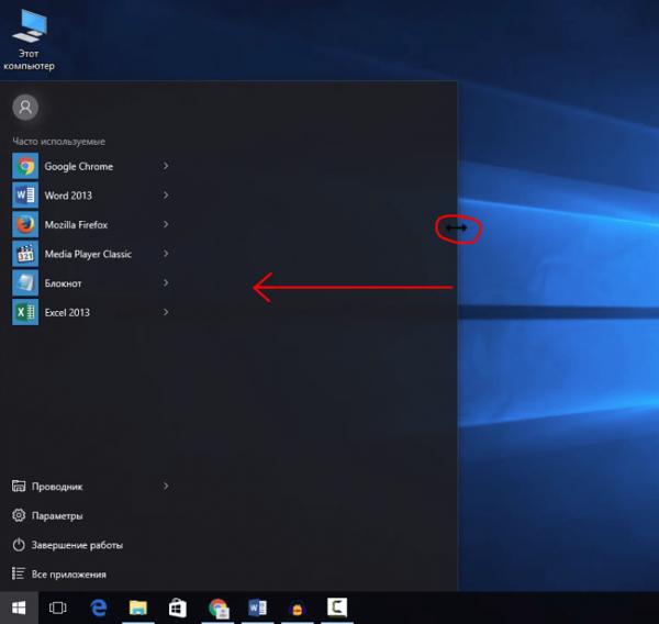 Настройка размера плиточной области в Windows 10