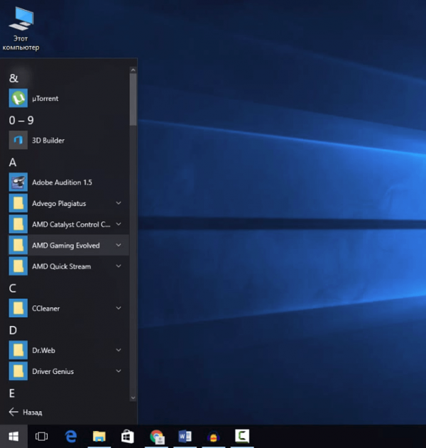 Меню «Пуск» на Windows 10 без плиточной области