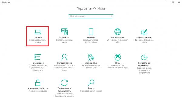 Меню раздела «Параметры» на Windows 10