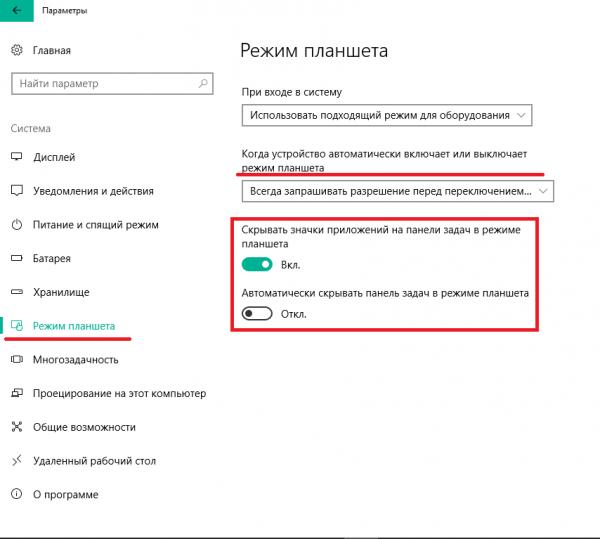 Меню функции «Режим планшета» на Windows 10