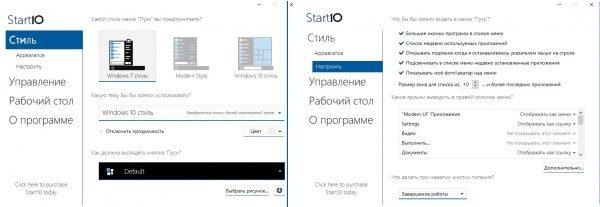 Окно настройки «Стиль» в программе Start10