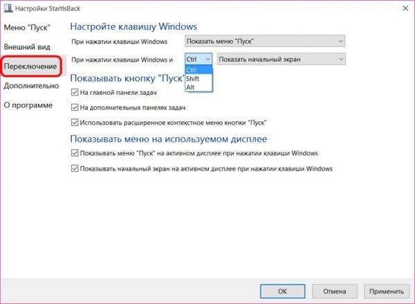 Окно настройки «Переключение» в программе StartIsBack++