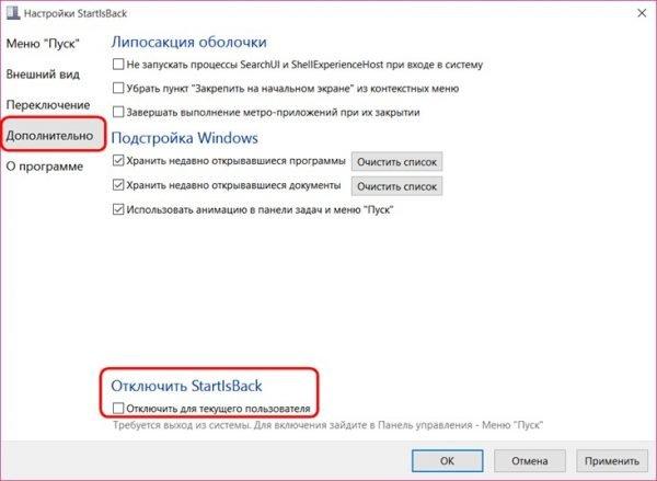 Окно настройки «Дополнительно» в программе StartIsBack++