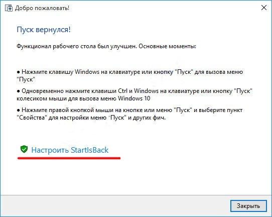 Окно завершения установки программы StartIsBack++