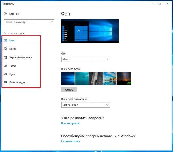 Раздел «Персонализация» в Windows 10
