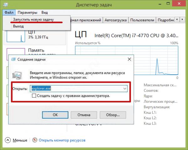 «Диспетчер задач» в Windows 10