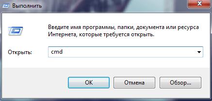 Командная строка в Windows 10