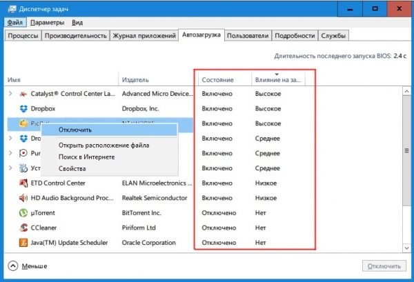 Список программ автозагрузки в Windows 10