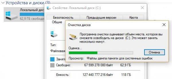 Окно процесса очистки диска
