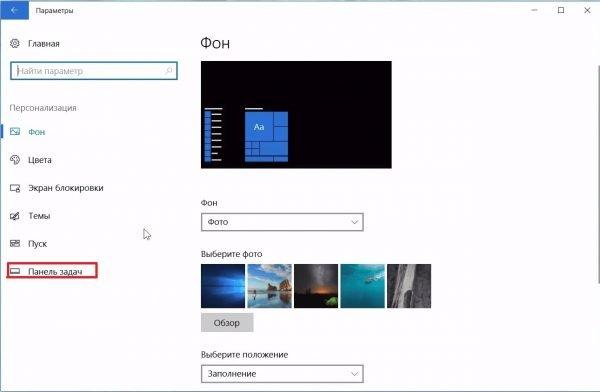«Панель задач» в Windows 10