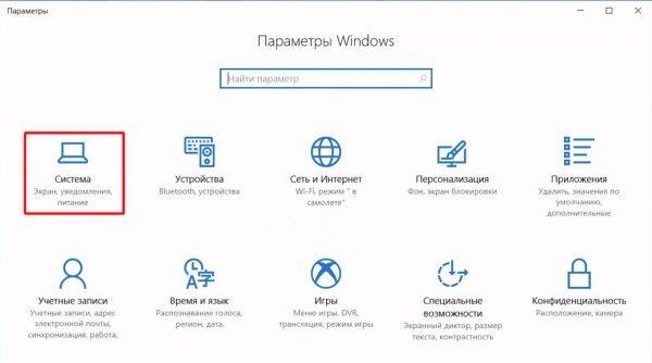 Раздел «Система» в параметрах Windows 10