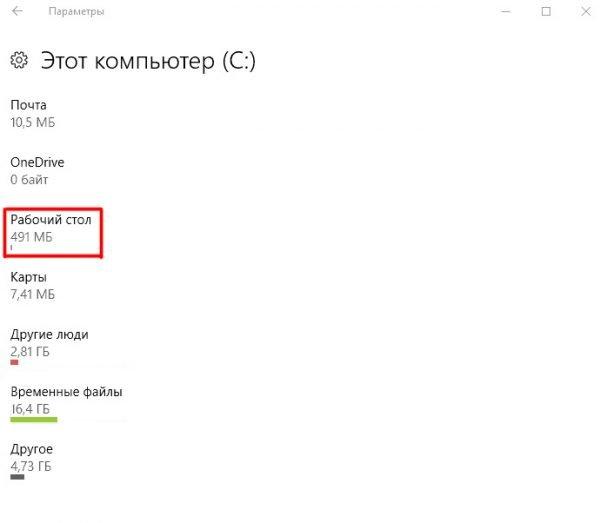 Окно результатов сканирования инструментом «Хранилище» на Windows 10