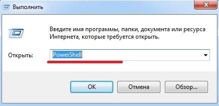 Вызов PowerShell в командной строке