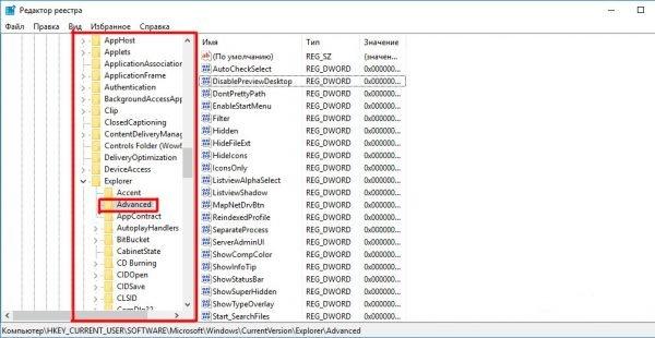 Окно настроек параметров реестра