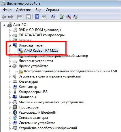 Вкладка «Видеоадаптеры» в окне «Диспетчера устройств»