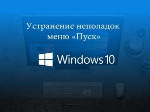 Устранение неполадок меню «Пуск» на Windows 10