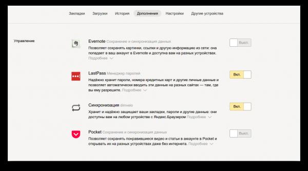 Расширения «Яндекс.Браузера»: общий вид