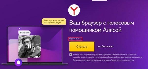Сайт «Яндекс.Браузера»