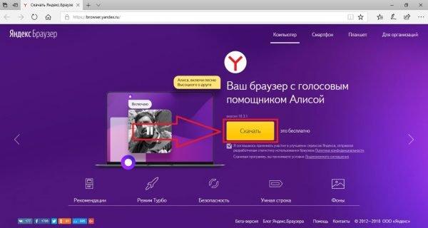 Сайт с кнопкой для загрузки «Яндекс.Браузера»