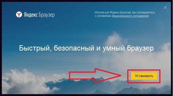 Окно установщика «Яндекс.Браузера»
