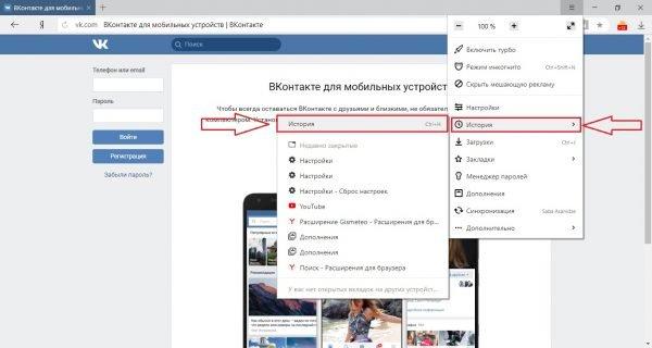 Выбор истории в меню браузера