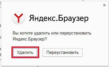 Окно удаления «Яндекс.Браузера»