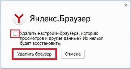 Окно подтверждения удаления браузера