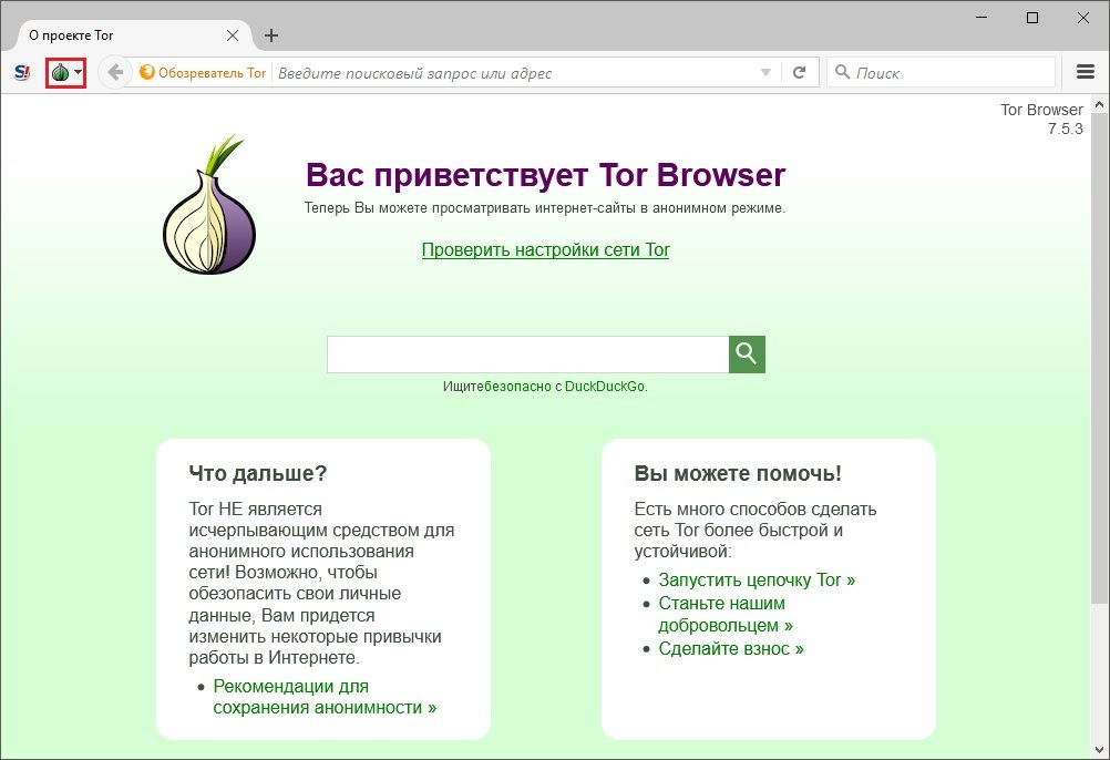 Tor browser bundle на русском gidra gmail tor browser вход на гидру