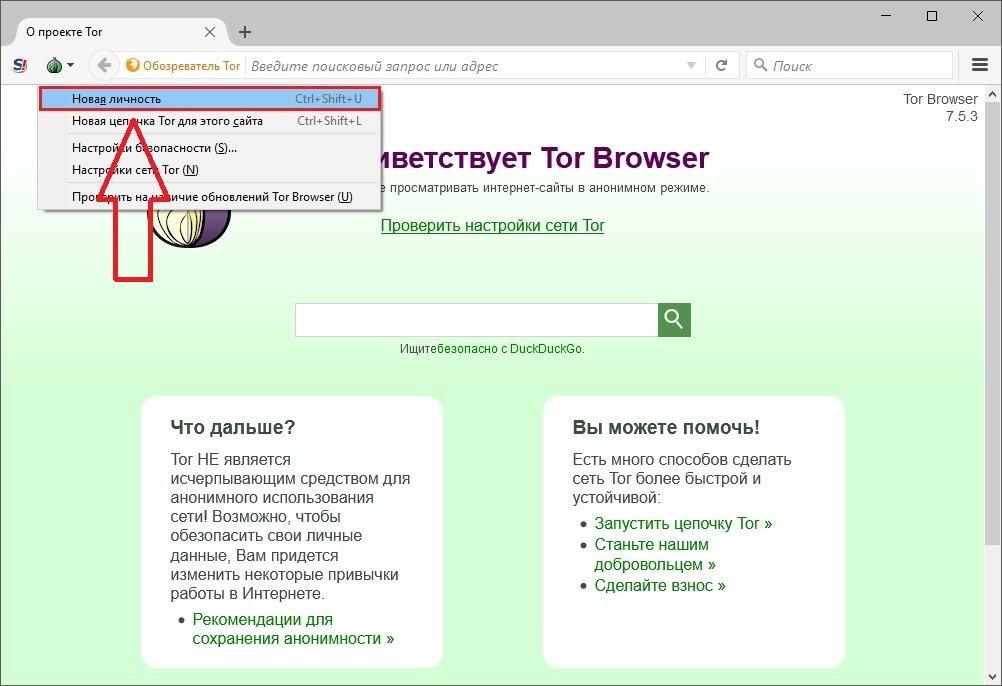 как отключить тор браузер