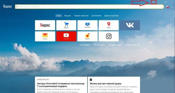 Новая вкладка браузера, выбор меню