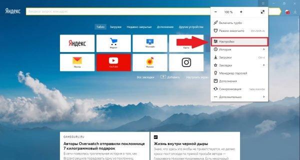 Окно браузера с открытым меню