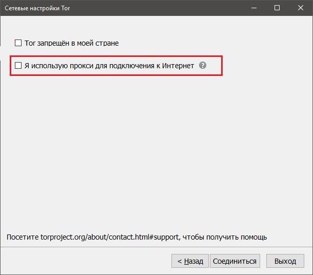 Настройка прокси в браузере тор гирда как скачать торрент тор браузером hyrda