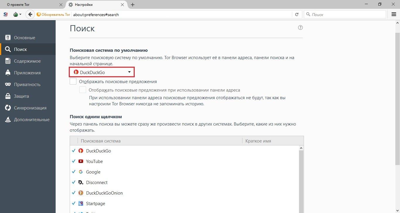 Как сделать tor browser браузером по умолчанию hyrda вход тор браузер как установить русский язык gidra