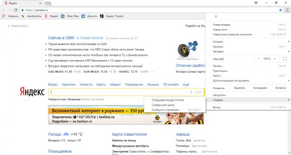 Раздел «Справка» в меню браузера
