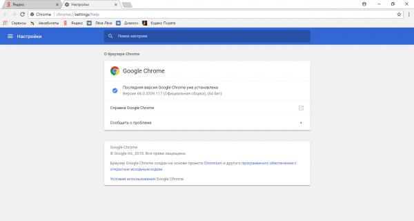 Окно «О браузере Google Chrome»