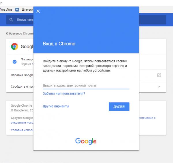 Ввод адреса электронной почты Google