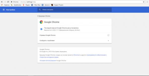 Окно с информацией о текущей версии браузера Google Chrome