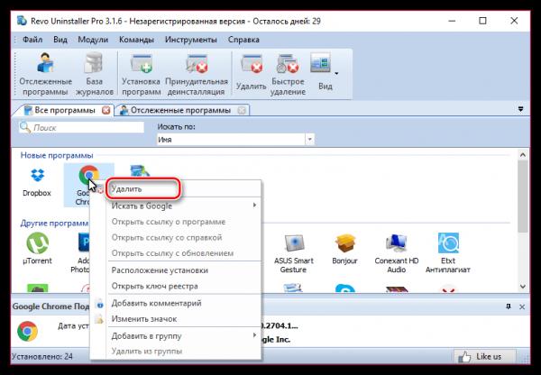 Список программ на компьютере в окне программы Revo Uninstaller