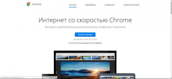 Официальная страница Google для загрузки одноимённого браузера