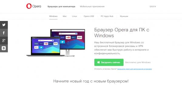 Загрузка новой версии Opera