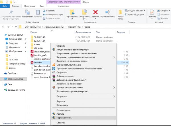Файл launcher в папке Opera