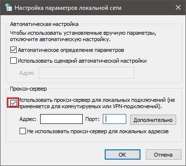 Окно «Настройка параметров локальной сети»
