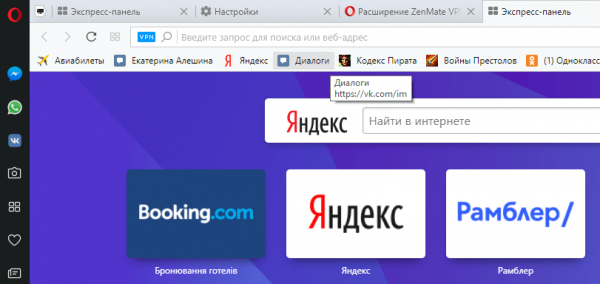 Надпись VPN в адресной строке Opera