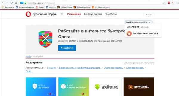 Магазин расширений для Opera и Yandex
