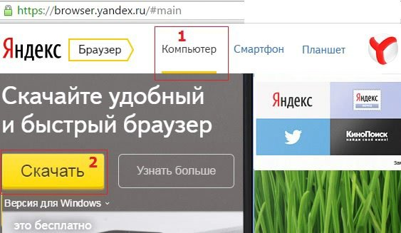 Скачивание браузера с портала Яндекса