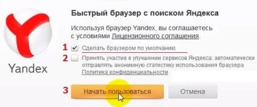 Инсталляционный пакет Яндекс-Браузера готов к установке