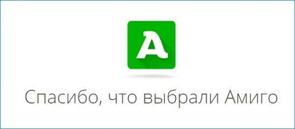 Благодарность за скачивание браузера «Амиго»